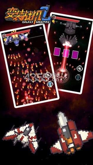 變裝戰機2銀河射擊破解版