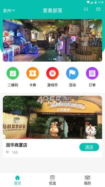 愛善部落app