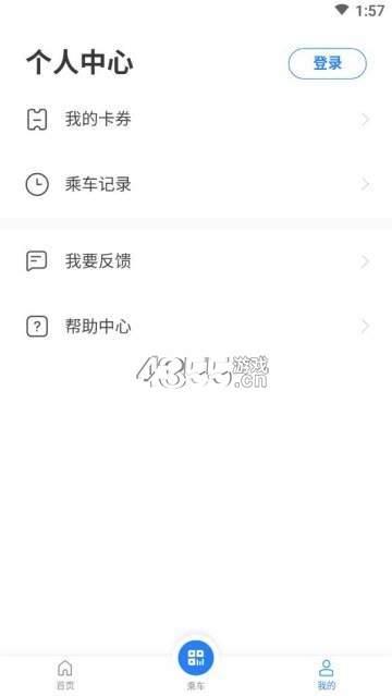 朝陽公交app