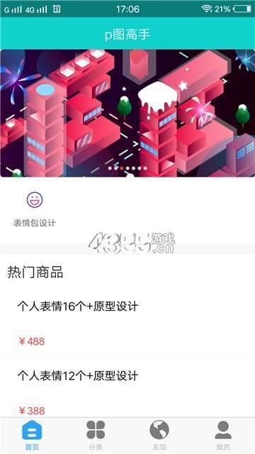 P圖高手app