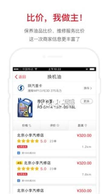 卡庫養車app