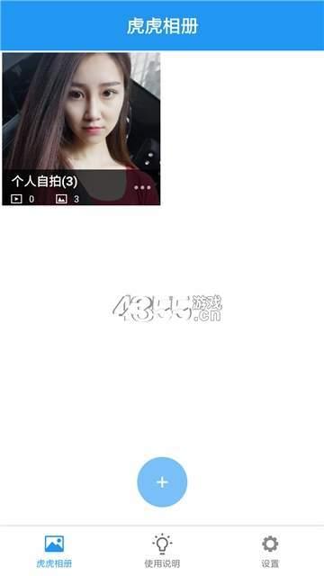虎虎相冊app