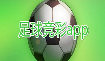 好用的足球竞彩app
