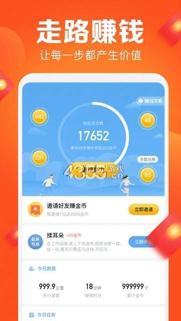 拼步數app