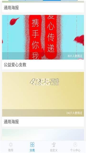 美林設計app