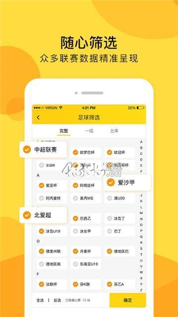 豹典體育app