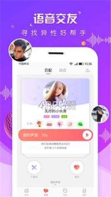 虛擬戀人app