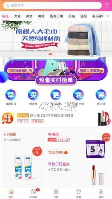 手機淘貓優惠券app