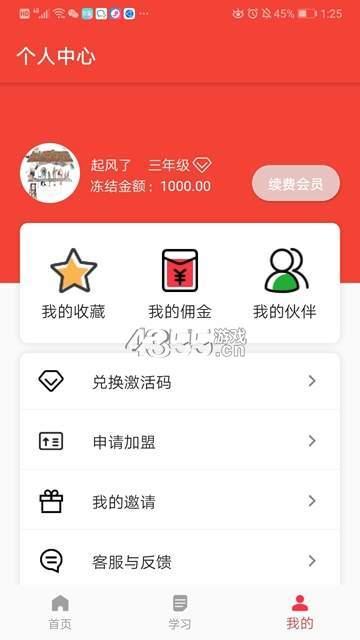 學邦大講堂app