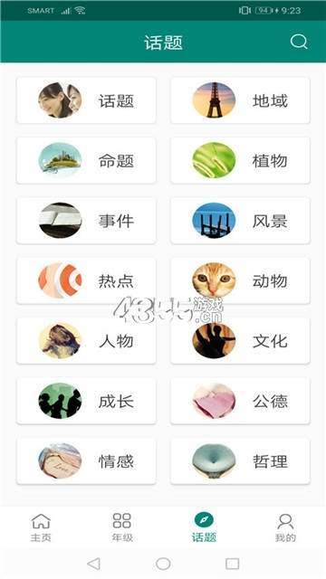 作文題庫app