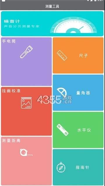 時時測量app
