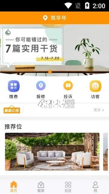 云社區app