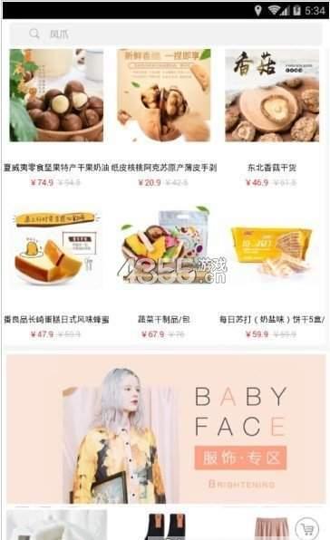 微樂購物app