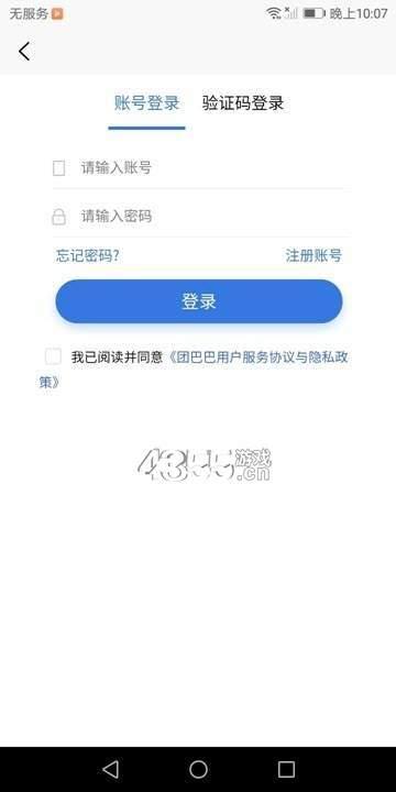 團巴巴app