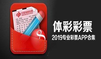 2019专业体彩彩票软件