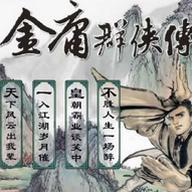 金庸群侠传3半瓶神仙醋手机版