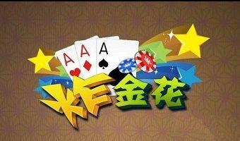 2019炸金花游戏排行榜