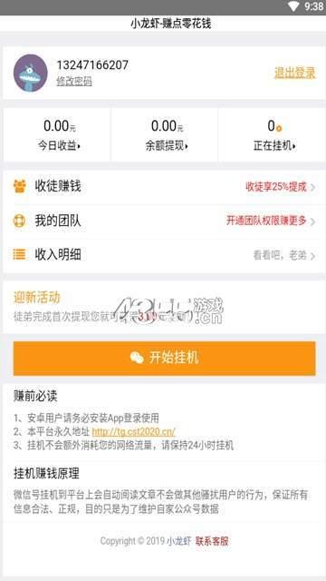小龙虾app