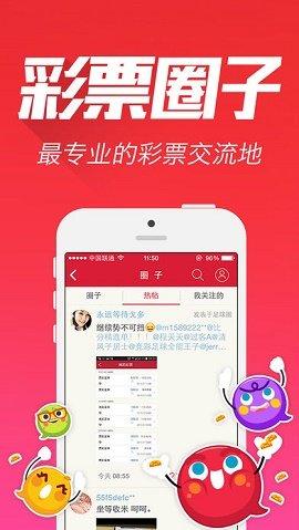 云帆彩票五分彩app