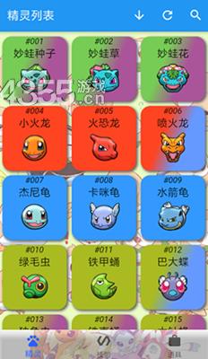 宝可梦图鉴app