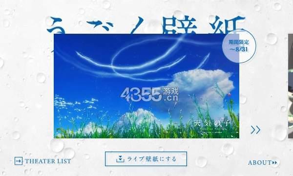 天氣之子動態壁紙app
