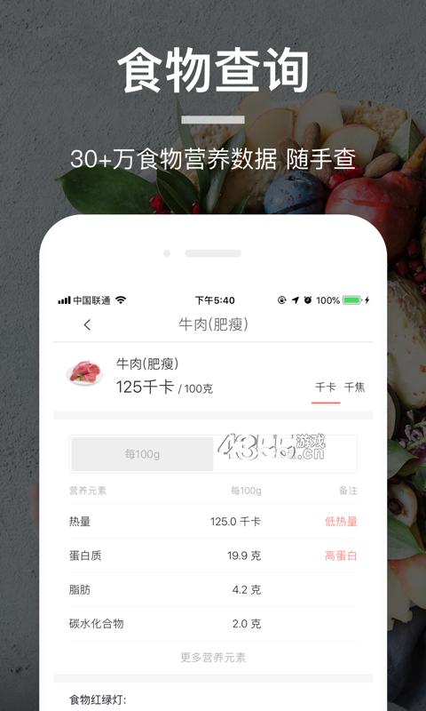薄荷營養師app手機版