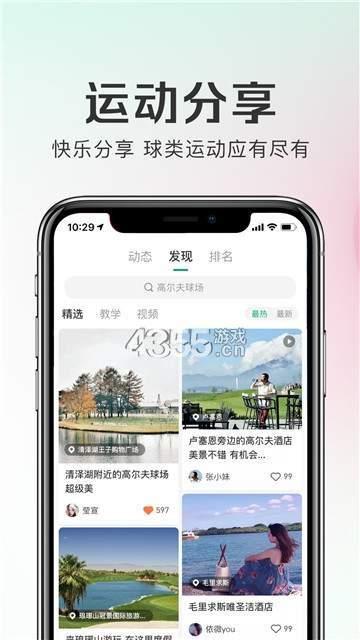 四季動app