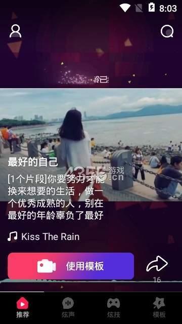 特炫視頻app