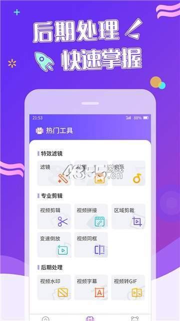 卡點視頻app