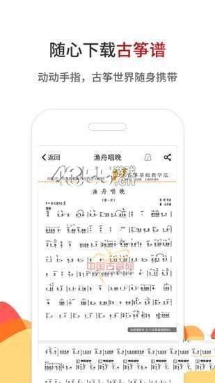 古箏之美app安卓版