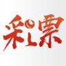 天亚彩票app