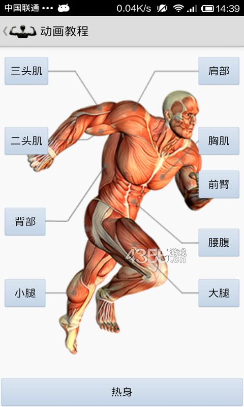 健身寶典app官方版