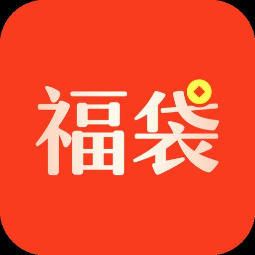 福袋计划app