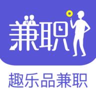 趣乐品兼职app