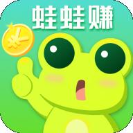 蛙蛙赚app