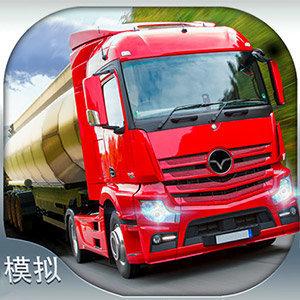 模拟卡车漂移