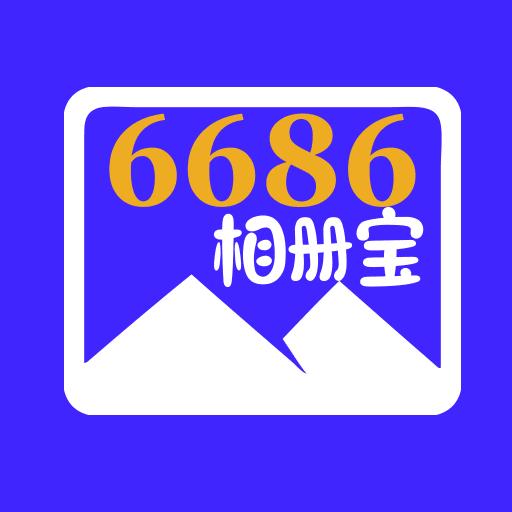 6686相册宝app