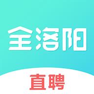 全洛阳直聘app