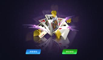最新版明星代言的棋牌游戏盘点