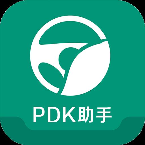 PDK助手app