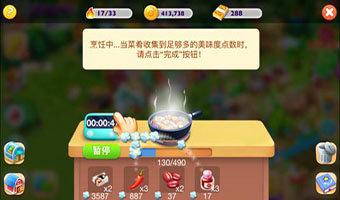 可以自由烹饪的手机游戏