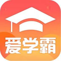 愛學霸app