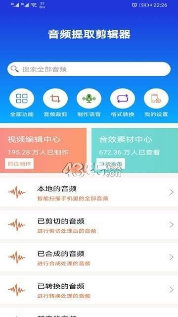音频提取剪辑器app