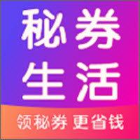 秘券生活app