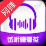 聽音樂賺錢app