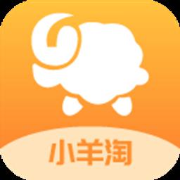 小羊淘app