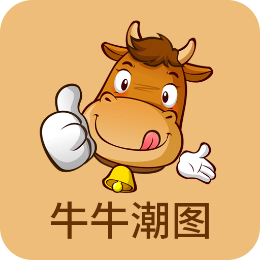 牛牛潮圖app