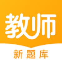 教师新题库app