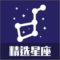 精选星座app