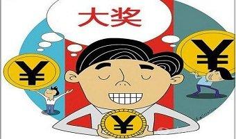 2019橫財富資料大全